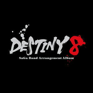 【先着特典】DESTINY 8 - SaGa Band Arrangement Album(ポストカード)