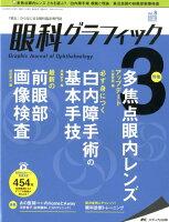 眼科グラフィック(8巻3号(2019 3))