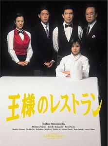 【楽天ブックスならいつでも送料無料】王様のレストラン Blu-ray BOX 【Blu-ray】 [ 松本幸四...