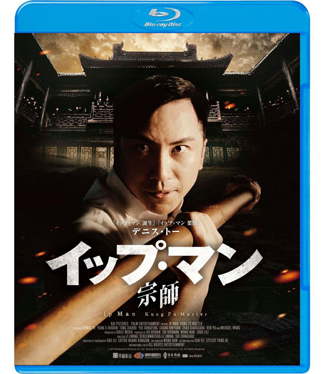イップ・マン 宗師【Blu-ray】