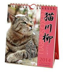 【送料無料】【20131010_5倍+】猫川柳 週めくり