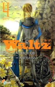 【送料無料】Waltz(4) [ 大須賀めぐみ ]
