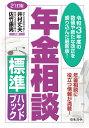 21訂版 年金相談標準ハンドブック [ 井村 丈夫 ]