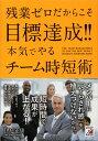 残業ゼロだからこそ目標達成!! 本気でやるチーム時短術 (Asuka business & language book) [ 伊庭正康 ]