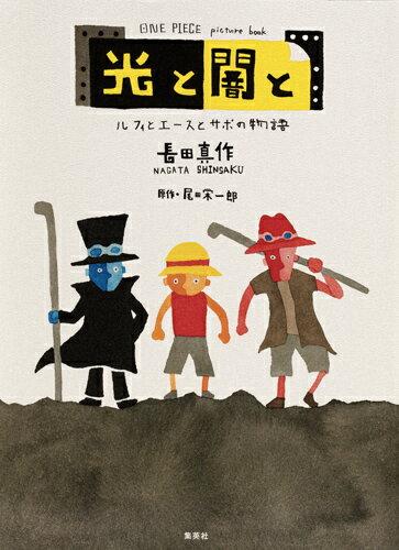 日本Yahoo代標|日本代購|日本批發-ibuy99|圖書、雜誌、漫畫|興趣愛好、體育、美術|美術|插圖|光と闇と ルフィとエースとサボの物語 ONE PIECE picture book [ 長田 真作…