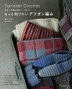 もっと知りたいアフガン編み [ 林ことみ ]