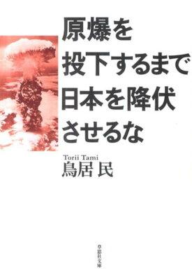 【楽天ブックスならいつでも送料無料】原爆を投下するまで日本を降伏させるな [ 鳥居民 ]