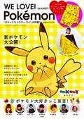 【楽天ブックスなら送料無料】WE LOVE!Pokemon-BLANKET-