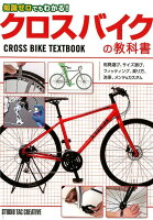 知識ゼロでもわかる!クロスバイクの教科書