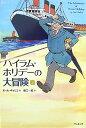 ポール・ギャリコ『ハイラム氏の大冒険』上巻、ってどこから出てるんだこいつは。
