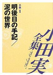【送料無料】小田実全集(小説 第1巻)
