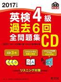 2017年度版 英検4級 過去6回全問題集CD