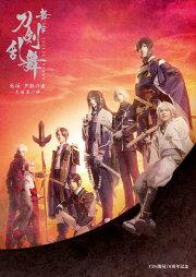 舞台『刀剣乱舞』无伝 夕紅の士 -大坂夏の陣ー【Blu-ray】