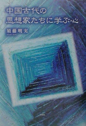 「中国古代の思想家たちに学ぶ心」の表紙