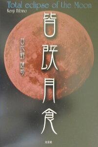 皆既月食2014で大阪や東京など各地の日の入り月の出時刻をまとめてみた!2014年10月8日は全国的に晴れ模様!