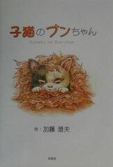 【送料無料】子猫のブンちゃん [ 加藤澄夫 ]