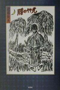 【送料無料】腰の竹光