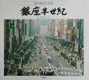 銀座半世紀(1950-2002) 指山雅美写真集 [ 指山雅美 ]