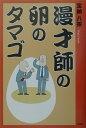【送料無料】漫才師の卵のタマゴ