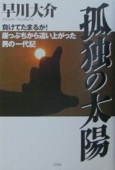 【送料無料】孤独の太陽 [ 早川大介 ]