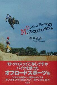 【送料無料】Do you know motocross? [ 峯崎正身 ]
