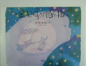 【送料無料】金子みすゞの詩を描く
