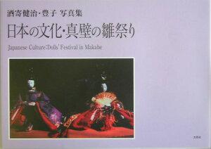 【送料無料】日本の文化・真壁の雛祭り