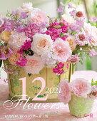 『花時間』12の花あしらいカレンダー2021 卓上版