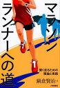 マラソンランナーへの道 賢く走るための理論と実践 [ 鍋倉賢治 ]