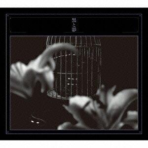 【楽天ブックスならいつでも送料無料】【CDポイント3倍対象商品】黒と影(初回生産限定盤 CD+DVD...