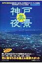 神戸美夜景