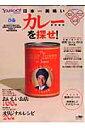【送料無料】日本一美味いカレーを探せ!(首都圏版)