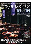 【楽天ブックスならいつでも送料無料】東京ホテルレストラン10×10