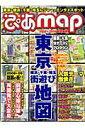 【送料無料】ぴあmap首都圏版(2008→2009)