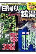 【送料無料】日帰り温泉&スーパー銭湯(2009 首都圏版)
