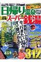 日帰り温泉&スーパー銭湯(2010 首都圏版)