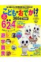 こどもとおでかけ365日(首都圏版 2010年)
