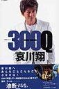 【送料無料】哀川翔300Q