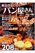 『東京のおいしいパン屋さん』