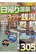 【送料無料】日帰り温泉&スーパー銭湯(2011 首都圏版)