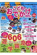 【送料無料】こどもとおでかけ365日(首都圏版 2011年)