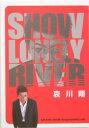 【送料無料】Show lonely river