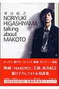Noriyuki Higashiyama talking about Makot