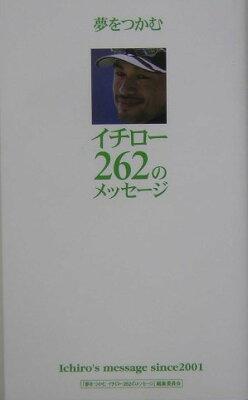 【送料無料】夢をつかむイチロ-262のメッセ-ジ