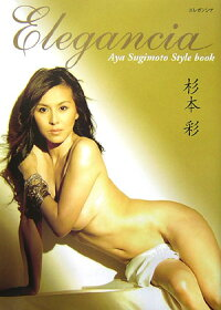 Elegancia  Aya Sugimoto style book
