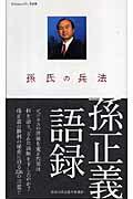 【送料無料】孫正義語録