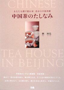 【送料無料】中国茶のたしなみ