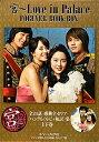 宮〜love in palace forever bookーbox