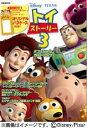 トイ・ストーリー 3 オフィシャルガイドブック 【Disneyzone】