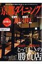 京都ダイニング10×10(2010〜2011) (ぴあmook関西)